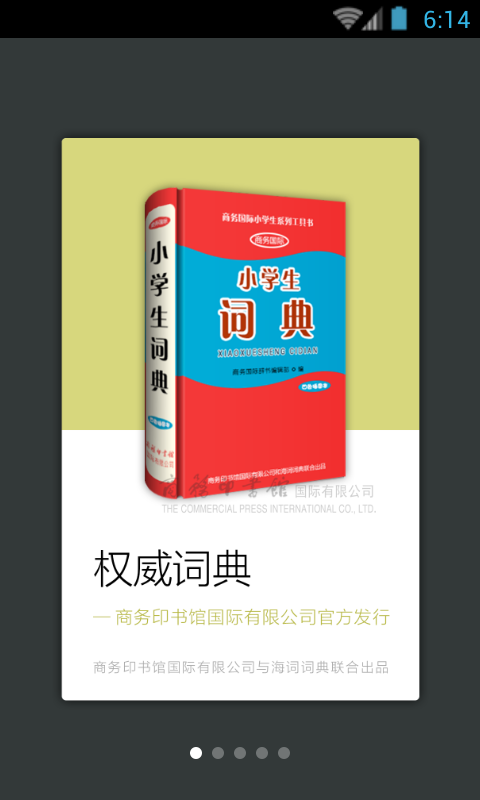 小学生词典V2.9.8 安卓版