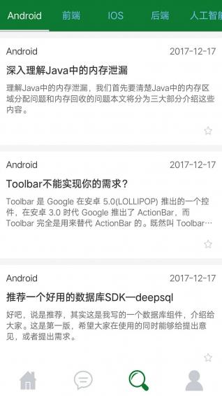 IT博客V1.0.0 安卓版