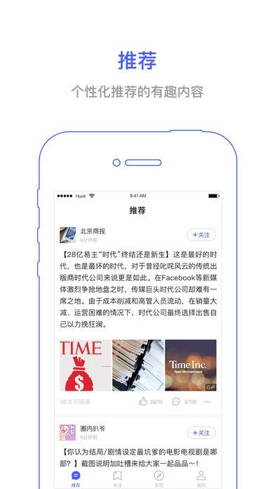 羽毛简讯V2.0 iPhone版