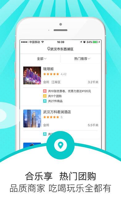 合乐享V1.0 iOS版