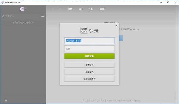 GOG Galaxy平台V1.2.32.20 简体中文版