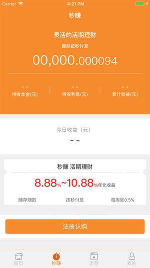秒赚理财V1.0.0 安卓版