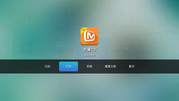 当贝桌面V2.1.6 安卓TV版