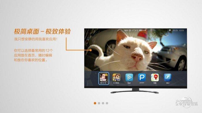 电视派桌面V2.1.136 安卓TV版