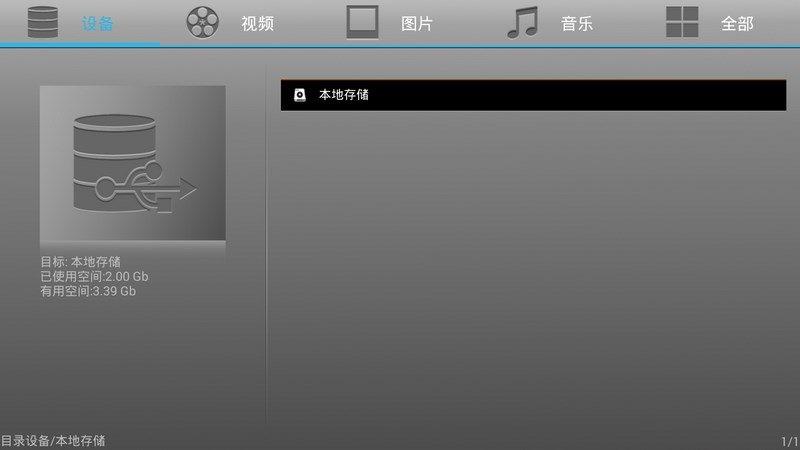 乐享桌面安卓TV 版
