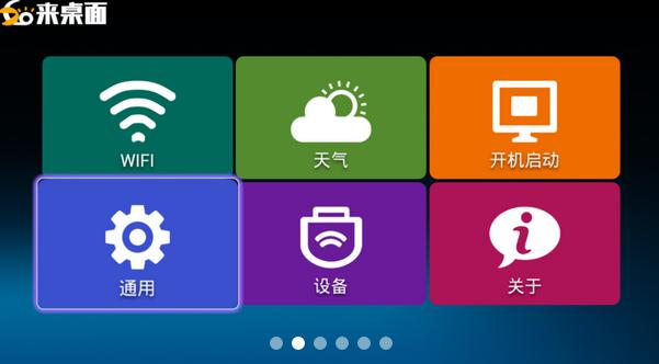 如来桌面V1.2 安卓TV版