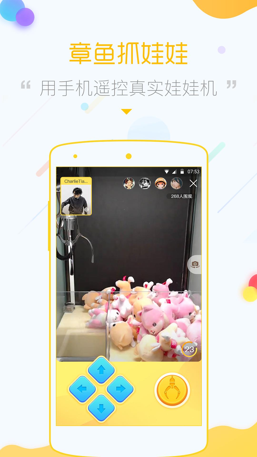 章鱼抓娃娃V1.4 iPhone版