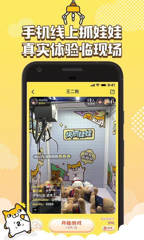PP抓娃娃V1.3.0 iPhone版