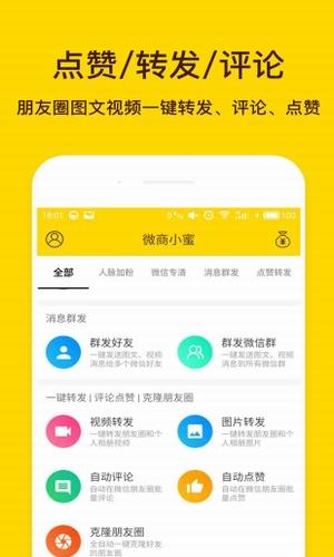 微商小蜜V3.6.6 最新版
