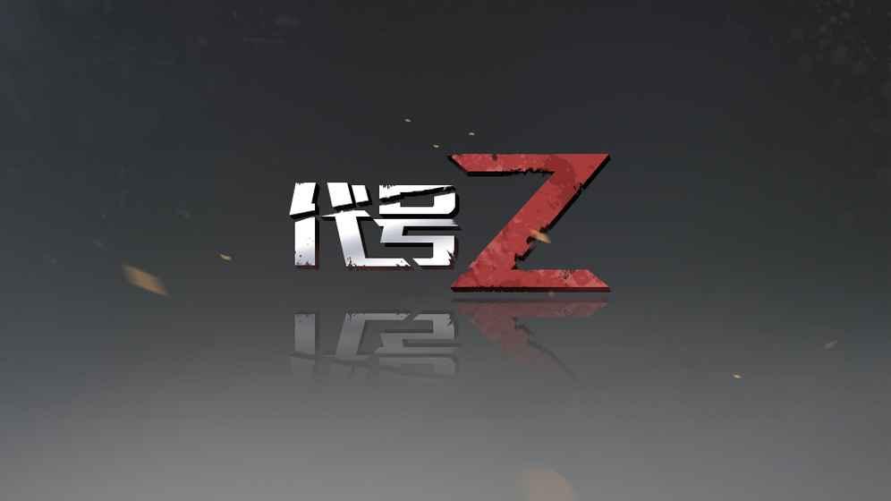 代号:ZV1.0 安卓版