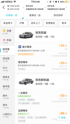 去哪租车V1.0.0 安卓版