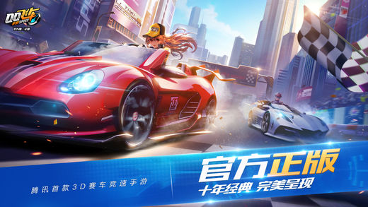 QQ飞车手游V1.0 iPhone版