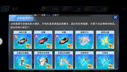 QQ飞车手游刷级神器V1.0 免费版