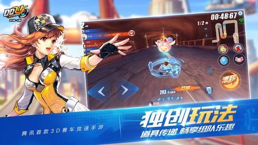 QQ飞车手游V3.0.11 破解版