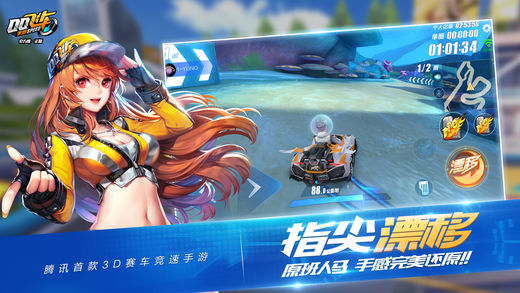 QQ飞车手游无限点券V1.1 破解版