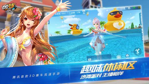 QQ飞车手游内测版