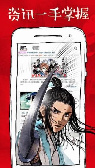 大魔王漫画V1.0 安卓版