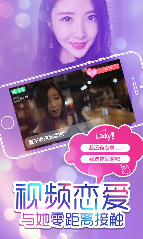 心动女友V1.2 IOS版