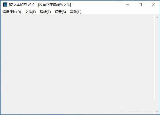 RZ文本加密V2.0 最新版