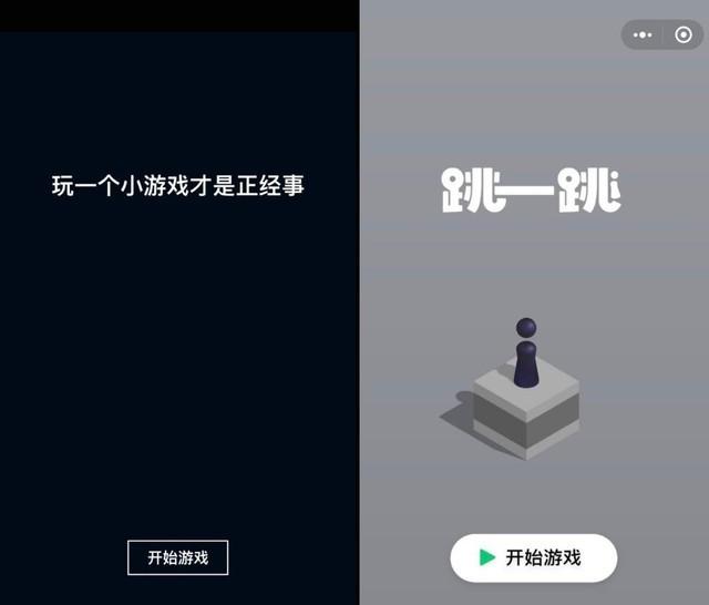 微信跳一跳V1.0 安卓版