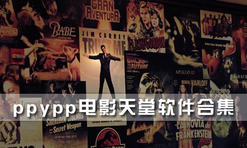 ppypp电影天堂