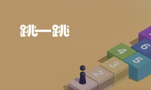 52z飞翔下载网小编在这里为各位整理了微信跳一跳游戏合集,提供微信跳一跳小游戏下载以及相关辅助、攻略。微信跳一跳小游戏是小程序的一个类目,它即点即玩,无需下载安装,体验轻便,你可以和微信内的好友一起玩,比如PK、围观等,享受小游戏带来的乐趣。