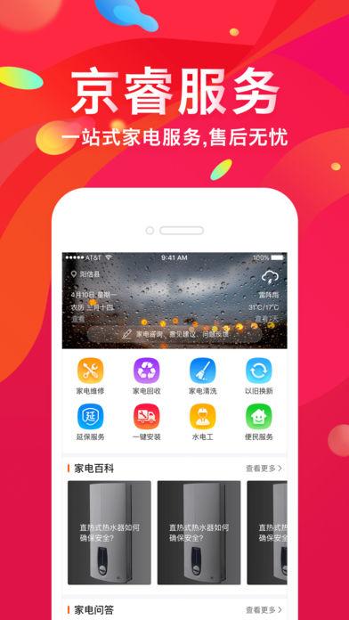 京睿旺铺V1.1.1 IOS版