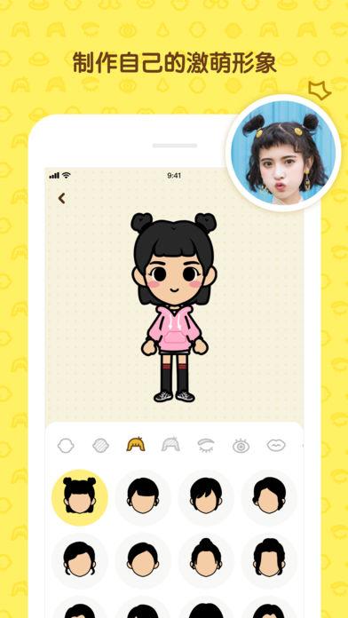脸萌表情包V1.0.0 ios版