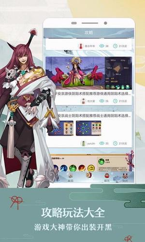 决战平安京辅助助手V1.0 免费版