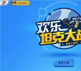 微信欢乐坦克大战小游戏下载 微信欢乐坦克大战V1.0安卓版下载