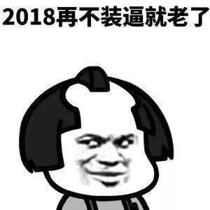 你好2018表情包 v1.0 电脑版图片