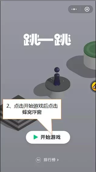 微信跳一跳线条iOS辅助V1.1 苹果版