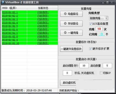 VirtualBox-Z批量管理工具V1.0 官方最新版