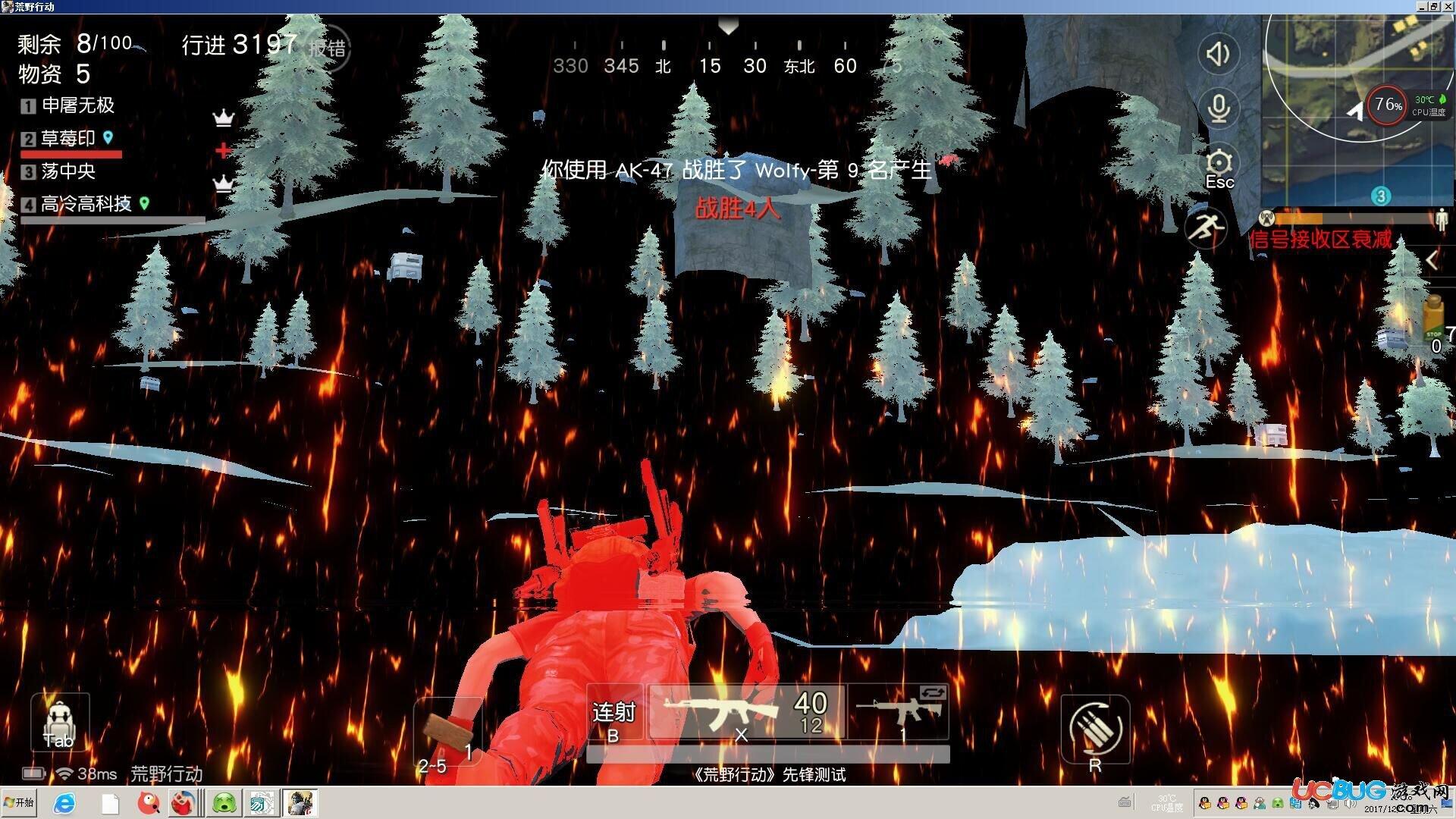 PC版荒野行动唐唐吃鸡助手V1.0 最新版