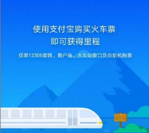 支付宝铁路里程V10.1.10 安卓版