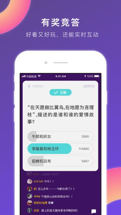 冲顶大会王思聪益智答题游戏V1.0.4 安卓版