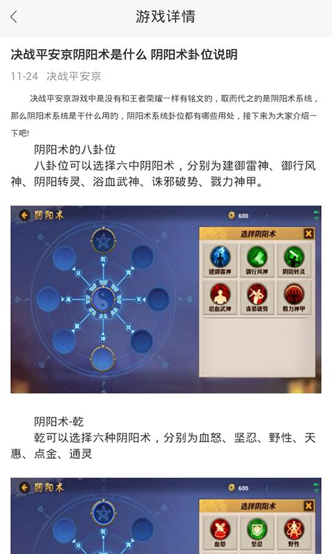 决战平安京盒子V1.0 安卓版