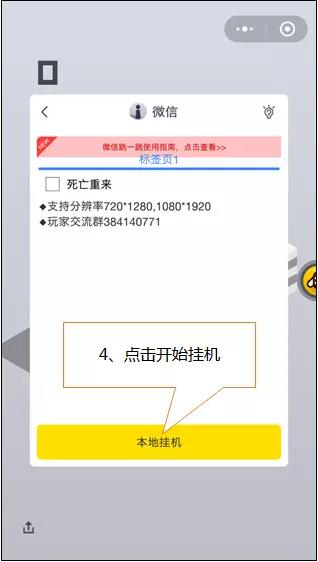 微信跳一跳辅助无需root免费版V3.1.1 安卓版