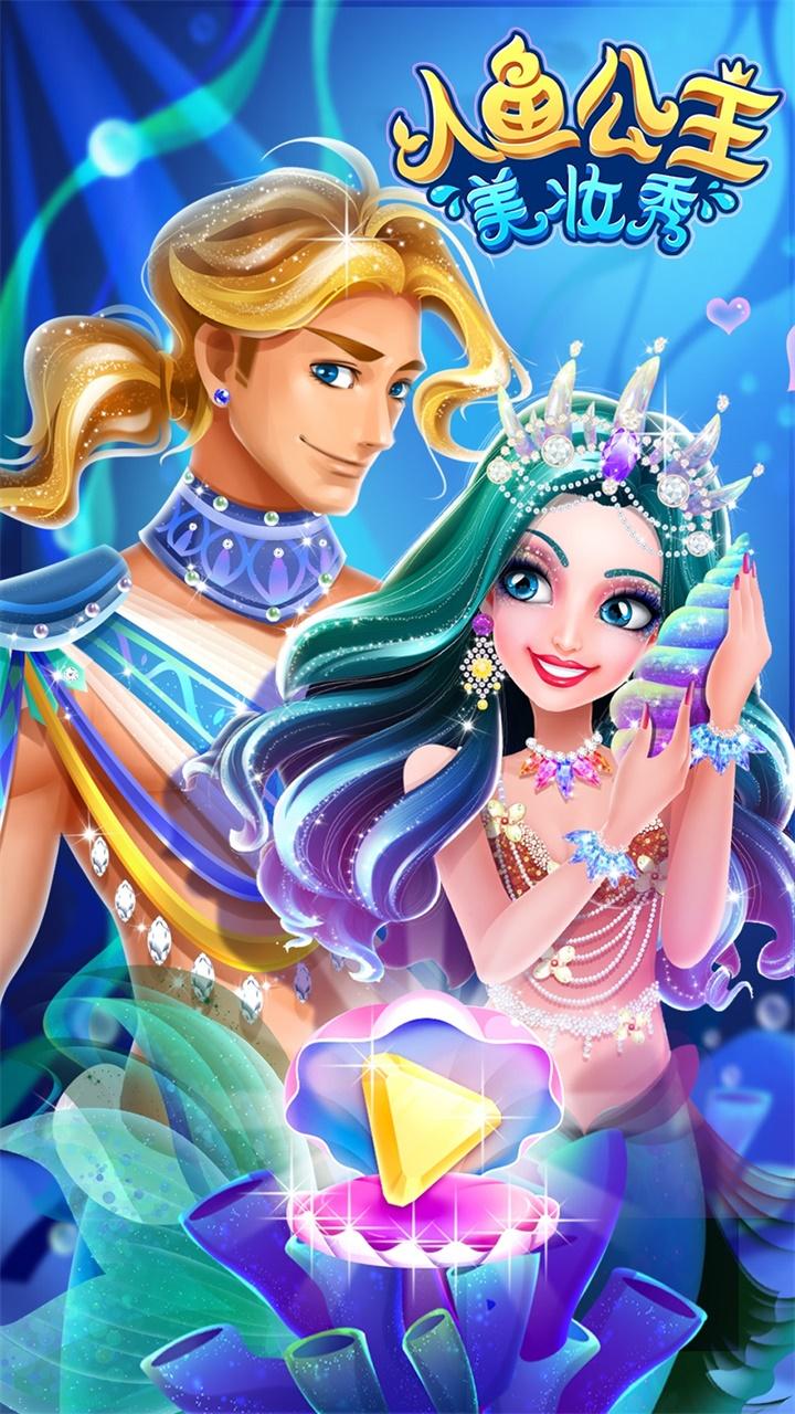 人鱼公主美妆秀V1.0.3 安卓版