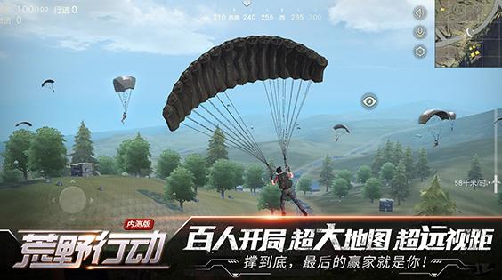 荒野行动PC版飞天加速透视上色辅助