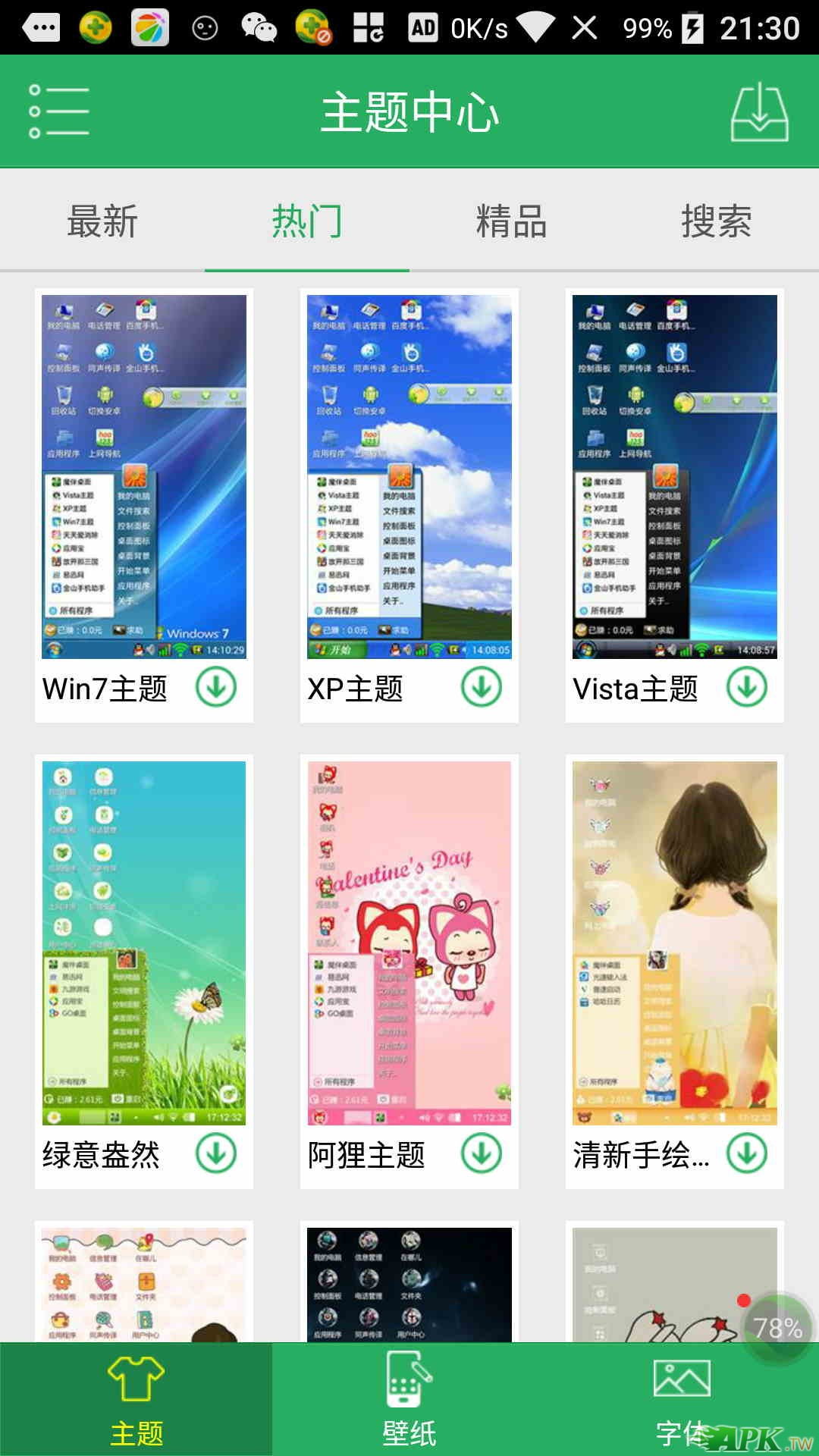 装酷神器Android vistaV20180215贺岁版