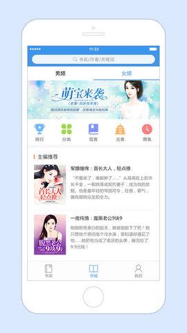 初阅读小说V1.1.1 iOS版