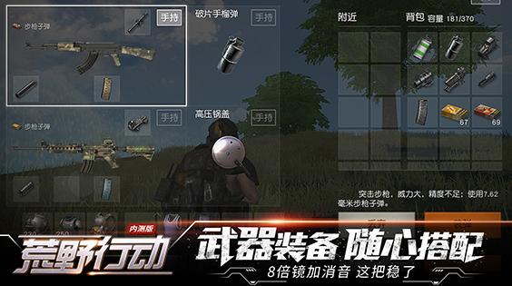 荒野行动PC版诛仙狙击手辅助稳定版