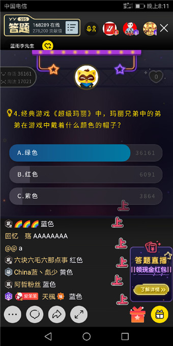 YY答题赢现金V7.2.4 安卓版