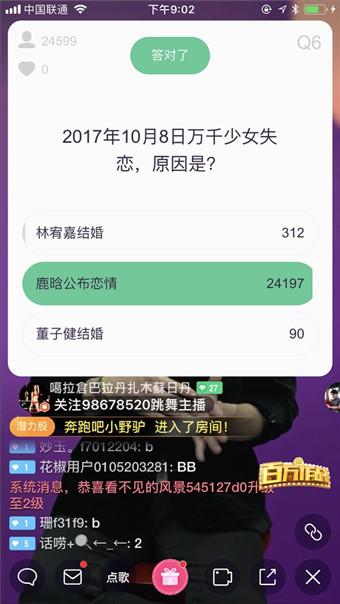 花椒百万作战V6.1.5.1033 永利平台版