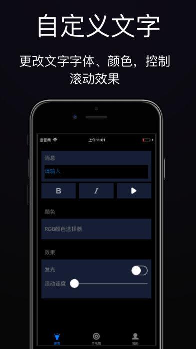 手机LED滚动字幕显示屏V1.0 安卓版截图3
