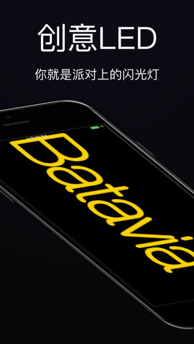 手机LED滚动字幕显示屏V1.0 安卓版截图1