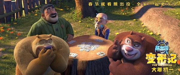 熊出没·变形记百度云资源免费版