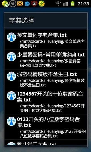 幻影WIFI密码破解器V2.9999 安卓版