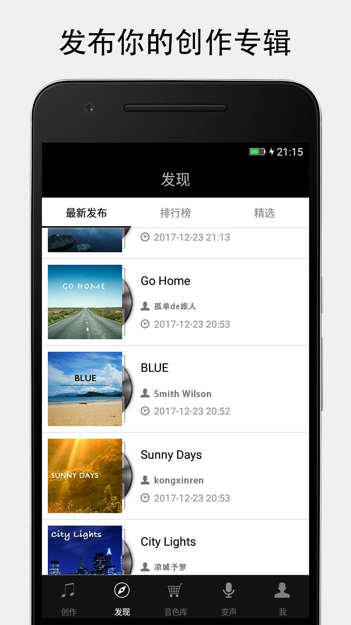 玩转电音V9.3.3 安卓版